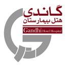 بیمارستان گاندی